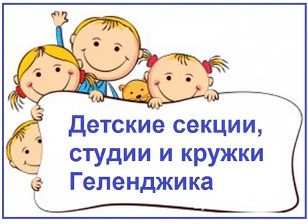 Детские секции студии и кружки Геленджика