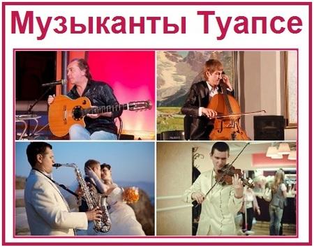 Музыканты Туапсе