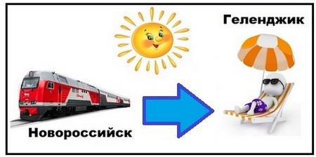 Новороссийск Геленджик