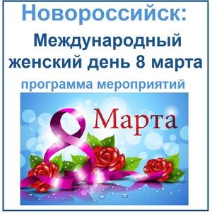 Новороссийск 8 марта