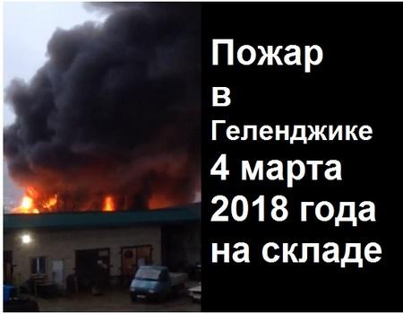 Пожар в Геленджике 4 марта 2018 года