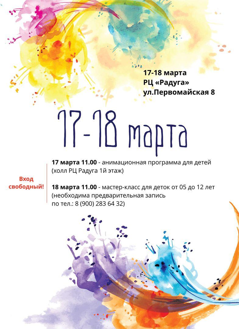 Радуга 17 и 18 марта