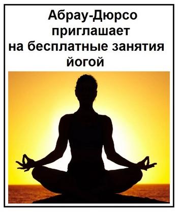 йога в А-Д