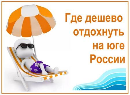 Где дешево отдохнуть на юге России
