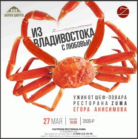 Из Владивостока с любовью