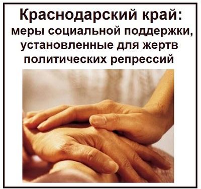 Краснодарский край меры социальной поддержки установленные для жертв политических репрессий