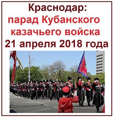 Краснодар парад войска