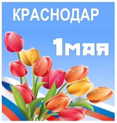 Краснодар 1 мая