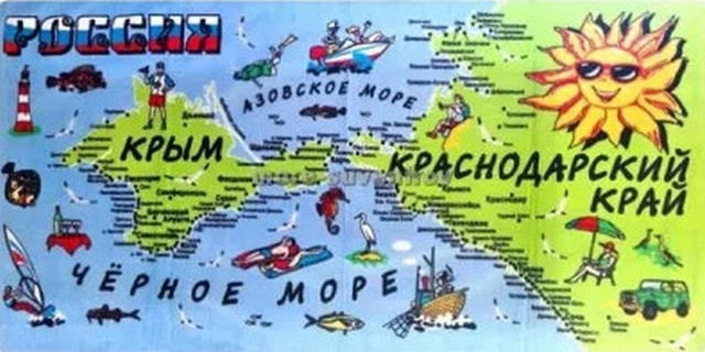 Крым и Краснодарский край