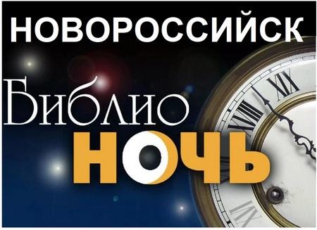 Новороссийск библионочь
