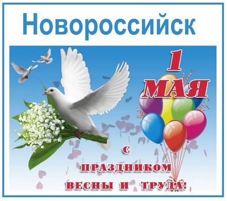 Новороссийск 1 мая