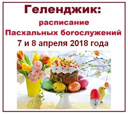 Пасхальные-богослужения 2018