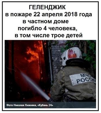 Пожар 22 апреля 2018 года