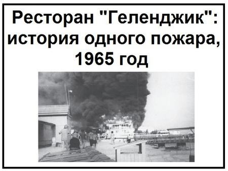 Ресторан Геленджик история одного пожара 1965 год