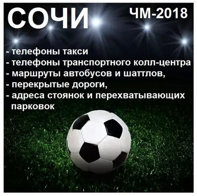 Сочи ЧМ 2018