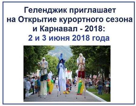 2-3 июня 2018 года Геленджик