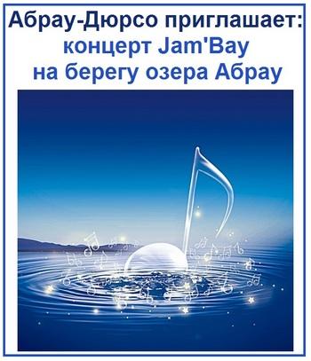 Абрау-Дюрсо приглашает концерт Jam'Bay на берегу озера Абрау