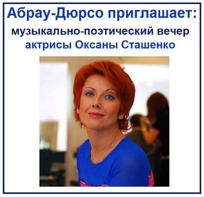 Вечер Оксаны Сташенко