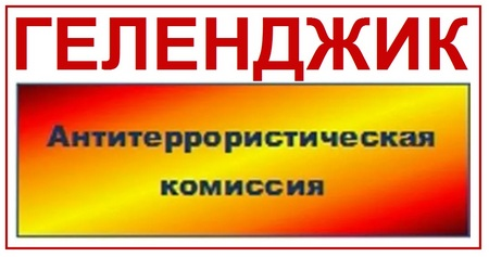 Геленджик антитеррористическая комиссия