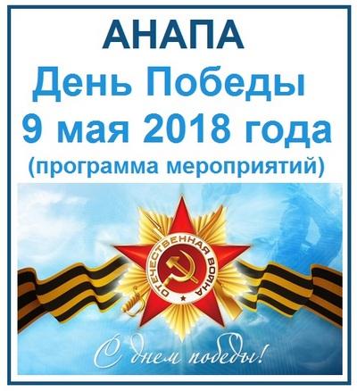 День Победы Анапа