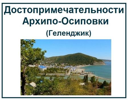 Достопримечательности Архипо-Осиповки Геленджик