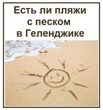 Есть ли пляжи с песком в Геленджике