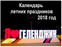 Календарь летних праздников 2018 год