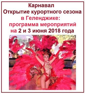 Карнавал и Открытие курортного сезона в Геленджике программа мероприятий на 2 и 3 июня 2018 года