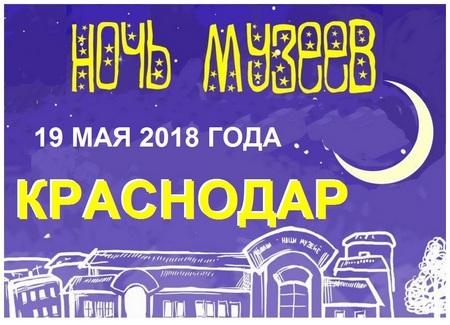 Краснодар Ночь музеев
