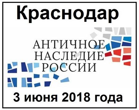 Краснодар античное наследие России