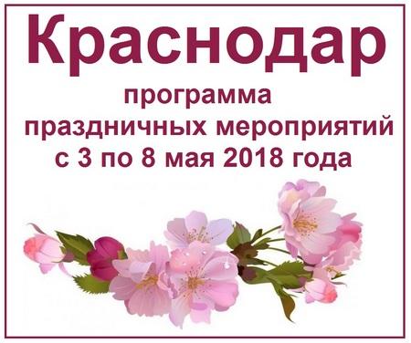Краснодар 3-8 мая