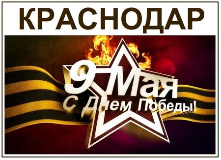 Краснодар 9 мая