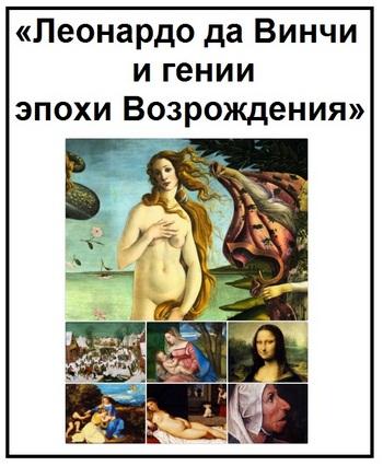 Леонардо да Винчи и гении эпохи Возрождения