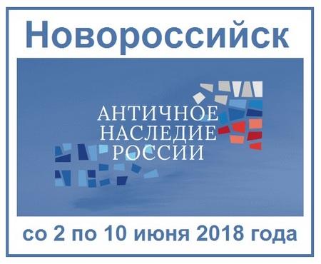 Новороссийск античный фестиваль