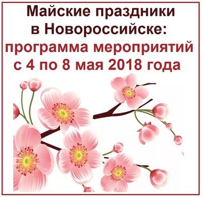 Новороссийск 4-8 мая 2018 года