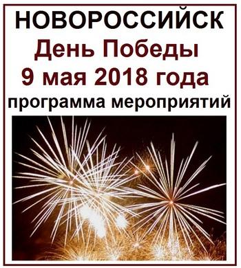 Новороссийск 9 мая