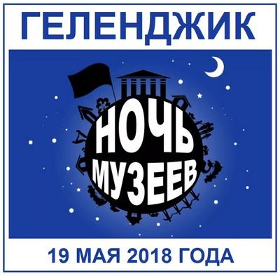 Ночь музеев Геленджик