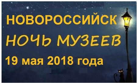 Ночь музеев Новороссийск