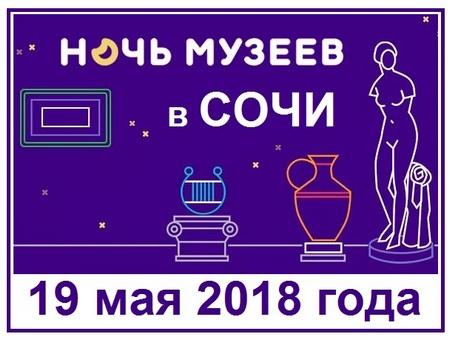 Ночь музеев в Сочи 19 мая 2018 года