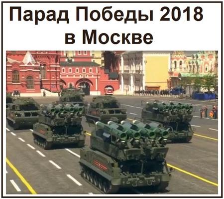 Парад Победы 2018 в Москве смотреть