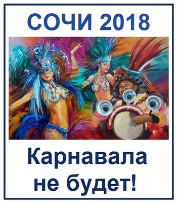 Сочи карнавала не будет