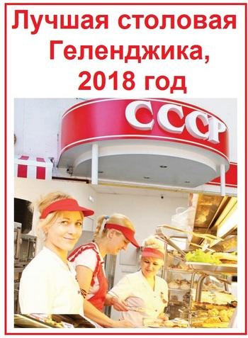 Столовая СССР