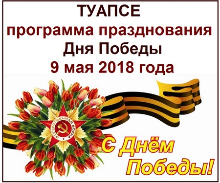 Туапсе День Победы