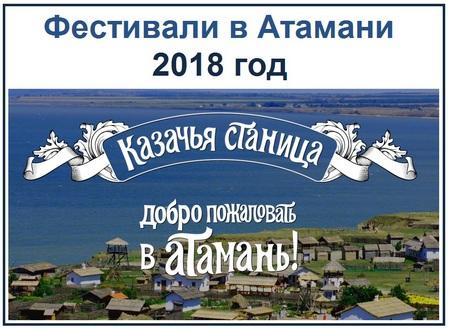 Фестивали в Атамани 2018 года