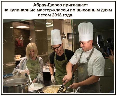 Абрау-Дюрсо приглашает на кулинарные мастер-классы по выходным дням летом 2018 года