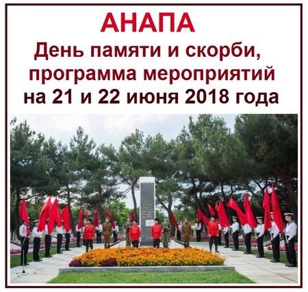 Анапа День памяти и скорби программа мероприятий на 21 и 22 июня 2018 года