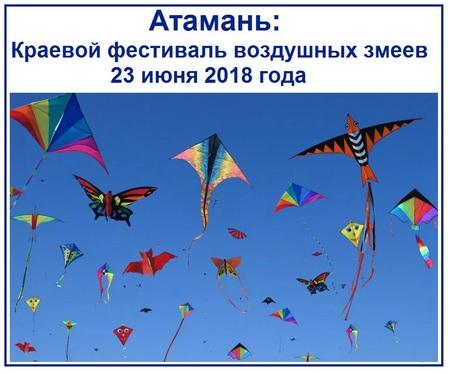Атамань Краевой фестиваль воздушных змеев 23 июня 2018 года
