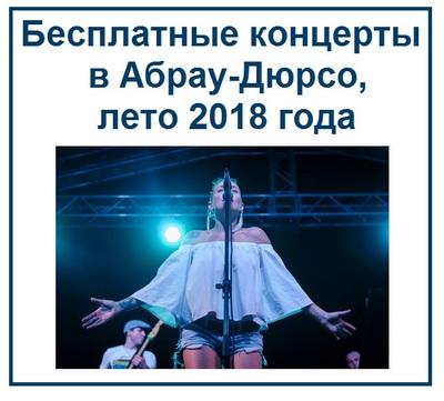 А-Д концерты 1