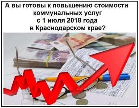 А вы готовы к повышению стоимости коммунальных услуг с 1 июля 2018 года в Краснодарском крае