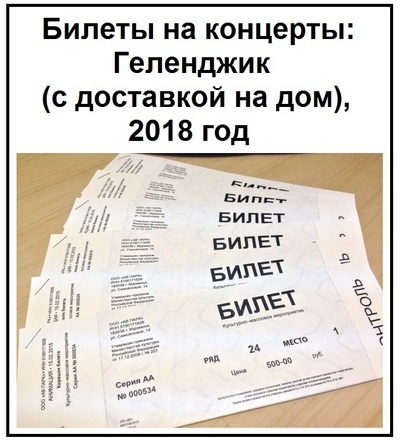 Билеты на концерты Геленджик с доставкой на дом 2018 год